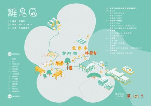 離島區文學地圖.jpg