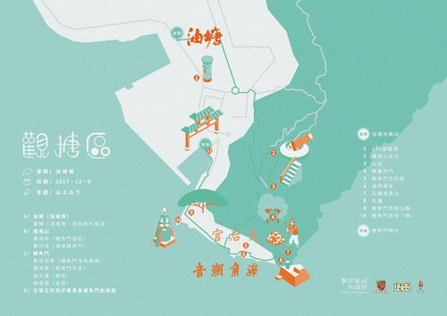 觀塘區文學地圖.jpg