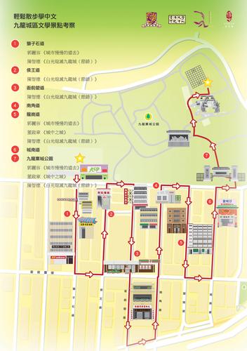 CU_map_KowloonCity.jpg