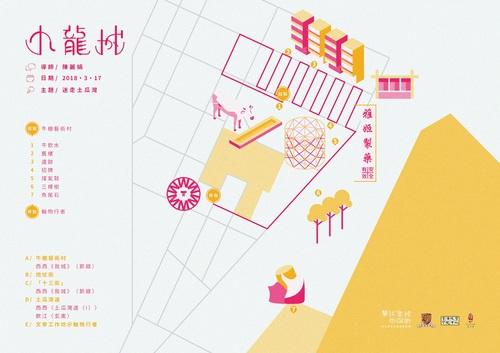 九龍城區文學地圖.jpg