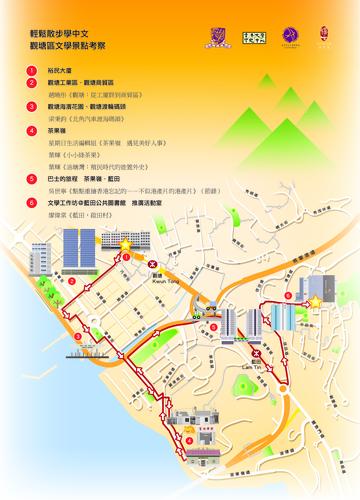CU_Map_KwunTong.jpg